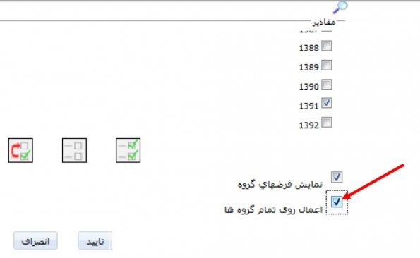 راهنمای مشاهده و استفاده از گزارشهای جدولی و نموداری سیمابر استان گلستان